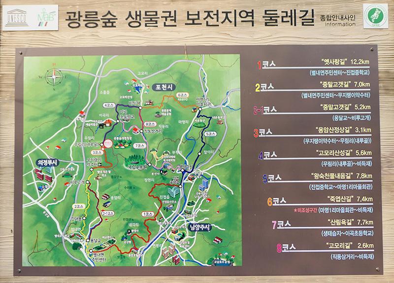 광릉길전체코스A.jpg