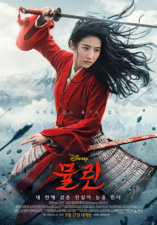 Mulan, 2020.jpg