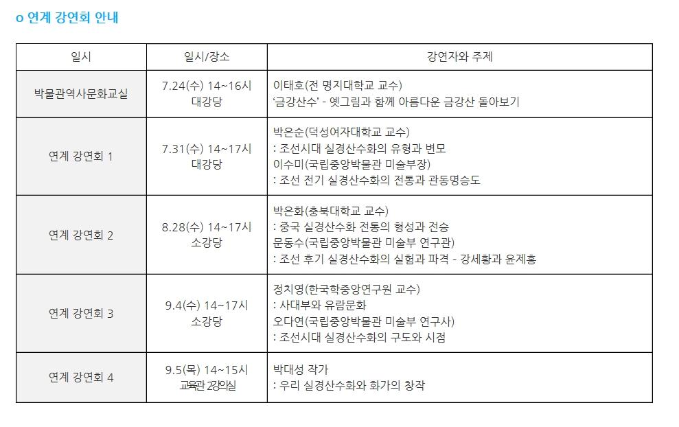 실경산수강연회.jpg