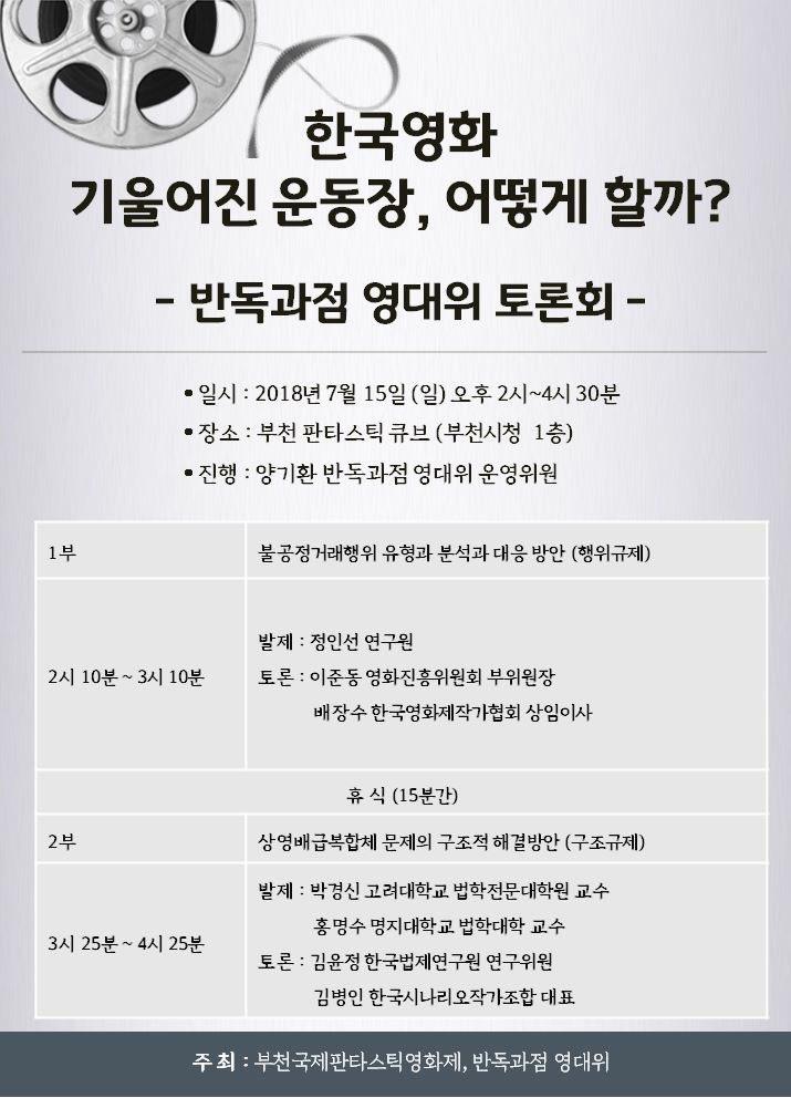 한국영화운동장.jpg