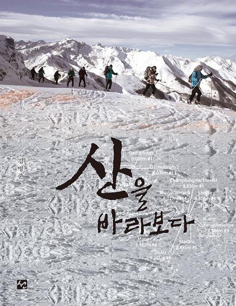 산을바라보다-앞표지1.jpg