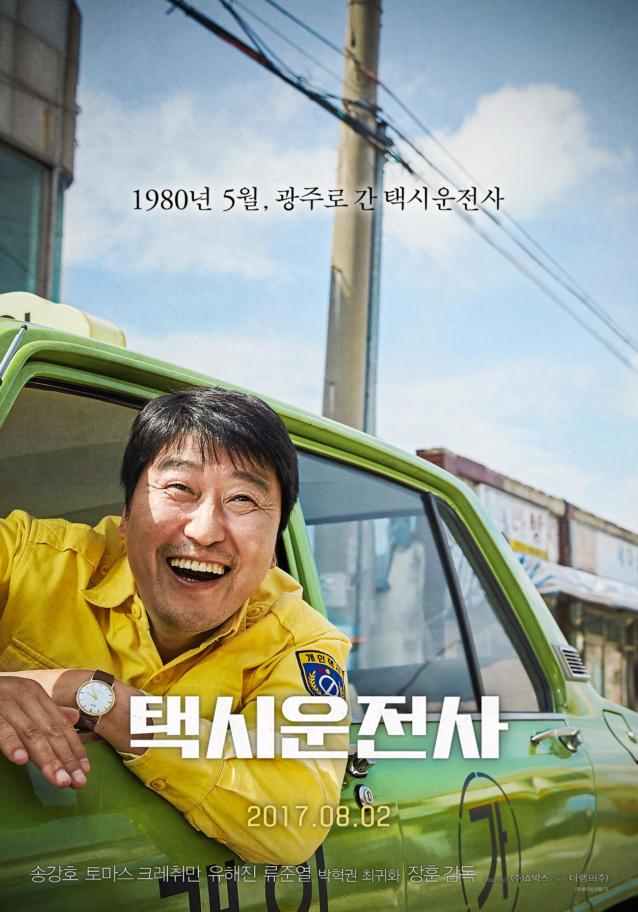 A Taxi Driver, 2017.jpg