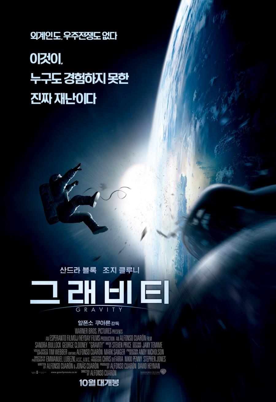 gravity.jpg