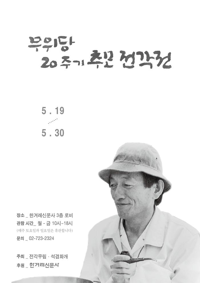 무위당 20주기 추모전각전 포스터.jpg