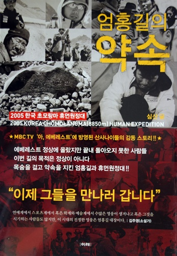 12 엄홍길2005.JPG