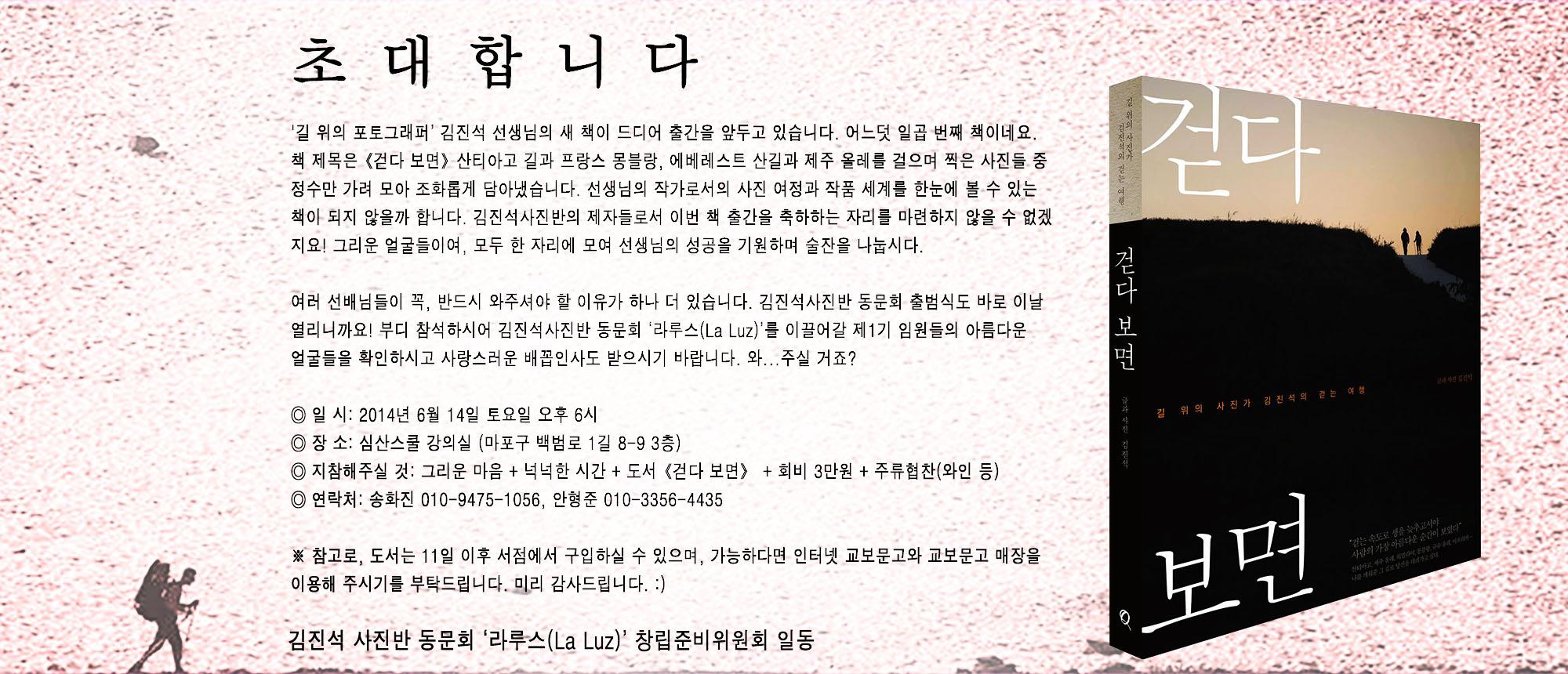 김진석_출판기념회_초대장.jpg
